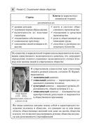 Обществоведение в схемах, понятиях и таблицах. 10 класс — фото, картинка — 6