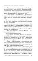 Михаил, Меч Господа. Книга третья. Рейд во спасение — фото, картинка — 12