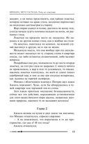 Михаил, Меч Господа. Книга третья. Рейд во спасение — фото, картинка — 14