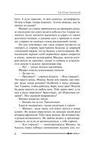 Михаил, Меч Господа. Книга третья. Рейд во спасение — фото, картинка — 5