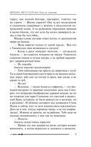 Михаил, Меч Господа. Книга третья. Рейд во спасение — фото, картинка — 6