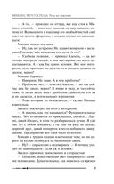 Михаил, Меч Господа. Книга третья. Рейд во спасение — фото, картинка — 8