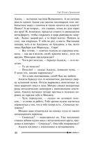 Михаил, Меч Господа. Книга третья. Рейд во спасение — фото, картинка — 9