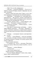 Михаил, Меч Господа. Книга третья. Рейд во спасение — фото, картинка — 10
