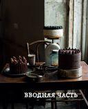 Будешь торт? — фото, картинка — 11