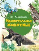 О животных и растениях — фото, картинка — 3