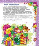 Зимняя энциклопедия для малышей в сказках — фото, картинка — 1