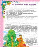 Зимняя энциклопедия для малышей в сказках — фото, картинка — 2