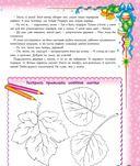 Зимняя энциклопедия для малышей в сказках — фото, картинка — 3