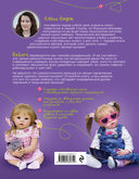 Авторские куклы Реборн. Пошаговый мастер-класс — фото, картинка — 14