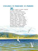 Все самые великие сказки русских писателей — фото, картинка — 8