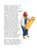 Все самые великие сказки русских писателей — фото, картинка — 9