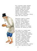 Все самые великие сказки русских писателей — фото, картинка — 10