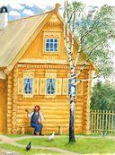 Все самые великие сказки русских писателей — фото, картинка — 12
