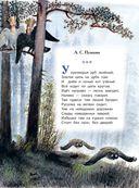 Все самые великие сказки русских писателей — фото, картинка — 2