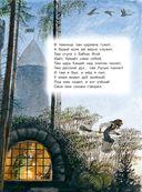 Все самые великие сказки русских писателей — фото, картинка — 6