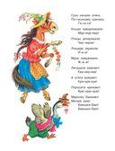 Весёлые сказки для малышей — фото, картинка — 12