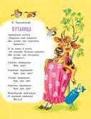Весёлые сказки для малышей — фото, картинка — 5