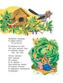 Весёлые сказки для малышей — фото, картинка — 6