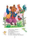Весёлые сказки для малышей — фото, картинка — 7