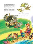 Весёлые сказки для малышей — фото, картинка — 8