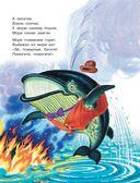 Весёлые сказки для малышей — фото, картинка — 9