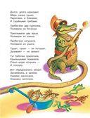 Весёлые сказки для малышей — фото, картинка — 10
