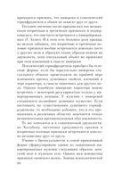 Очерки по психологии сексуальности (м) — фото, картинка — 13