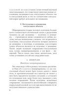 Очерки по психологии сексуальности (м) — фото, картинка — 5