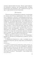 Очерки по психологии сексуальности (м) — фото, картинка — 8