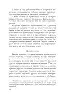 Очерки по психологии сексуальности (м) — фото, картинка — 9