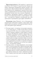 Даосская алхимия бессмертия. Древние практики для духовной и физической трансформации — фото, картинка — 13
