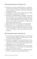 Даосская алхимия бессмертия. Древние практики для духовной и физической трансформации — фото, картинка — 15