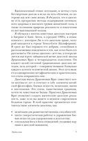 Даосская алхимия бессмертия. Древние практики для духовной и физической трансформации — фото, картинка — 9