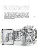 История тебя. Восстанови родословную с XVII века — фото, картинка — 12