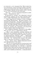 Бриллиант Фортуны (м) — фото, картинка — 12