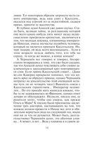 Бриллиант Фортуны (м) — фото, картинка — 13