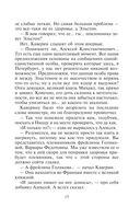Бриллиант Фортуны (м) — фото, картинка — 14
