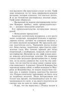 Бриллиант Фортуны (м) — фото, картинка — 5