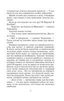 Бриллиант Фортуны (м) — фото, картинка — 8
