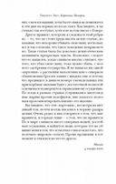 Картонки Минервы — фото, картинка — 15