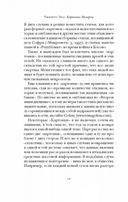 Картонки Минервы — фото, картинка — 13
