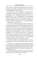 Дмитрий Донской. Империя Русь — фото, картинка — 11