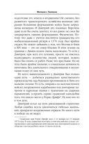 Дмитрий Донской. Империя Русь — фото, картинка — 13