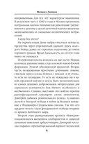 Дмитрий Донской. Империя Русь — фото, картинка — 5
