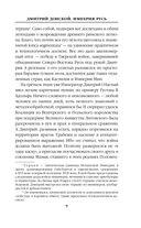 Дмитрий Донской. Империя Русь — фото, картинка — 6