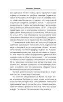 Дмитрий Донской. Империя Русь — фото, картинка — 7