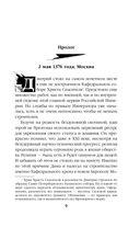 Дмитрий Донской. Империя Русь — фото, картинка — 8