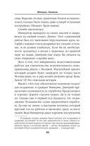 Дмитрий Донской. Империя Русь — фото, картинка — 9
