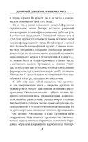 Дмитрий Донской. Империя Русь — фото, картинка — 10